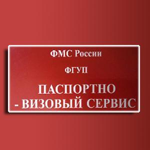 Паспортно-визовые службы Кажыма