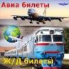 Авиа- и ж/д билеты в Кажыме