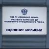 Отделения полиции в Кажыме