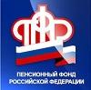 Пенсионные фонды в Кажыме